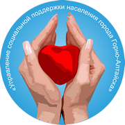 БУ РА «Управление социальной поддержки населения города Горно-Алтайска»